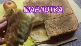 Шарлотка Рецепт самой вкусной шарлотки,  Яблочный пирог без соды
