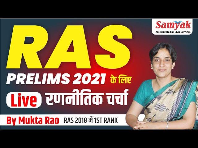 RAS Pre 2021 Exam date announced | Prelims strategy discussion by  Mukta Rao | RAS 2018 Topper