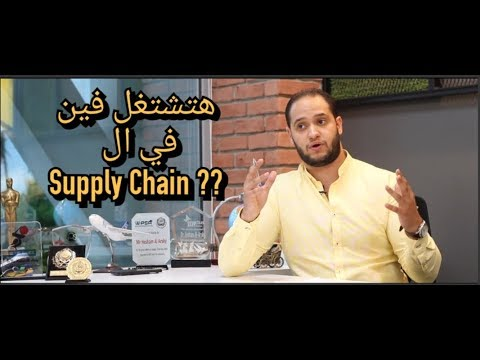 hesham-al-araky---logistawy---supply-chain-jobs-|-هشام-العركي---اللوجستاوي---هتشتغل-فين