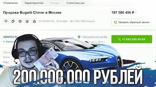 Bugatti Chiron За 200.000.000 Рублей! (Весёлые Объявления)