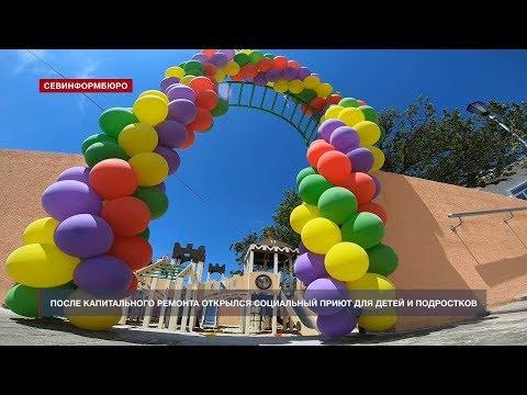 НТС Севастополь: В Севастополе после капремонта открылся приют для детей и подростков