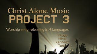 Christ Alone Music Project#3_Song Title Teaser