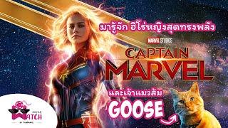 Captain Marvel   มารู้จักฮีโร่หญิงสุดทรงพลัง Captain Marvel (และเจ้าแมวส้ม Goose)