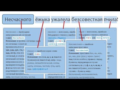 Как правильно писать не зная правил? |  «Орфограммка» — онлайн-система проверки правописания.