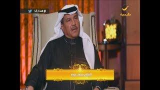 محمد عبده يحكي قصته مع الفلكة، وكيف صرف أستاذه النظر عن تأديبه بالعصا بعد أن سمع جمال صوته