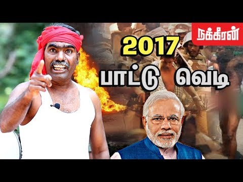 காவியே வெளியேறு... கோவன் அதிரடி பாட்டு   2017 Throwback   TamilNadu Protests   Kovan Song