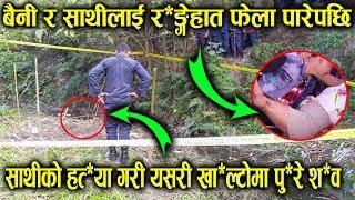 आफ्नै बहिनी र साथीला*ई राती रं*गेहा*त फेला पारे*पछि साथीको ह*त्या गरी खा*ल्टोमा श*व    Nepal News