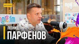 Легендарный журналист Леонид Парфенов в студии RADIO MORE.FM