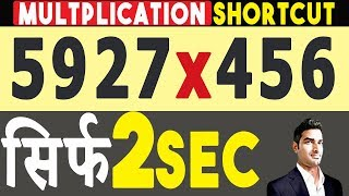 How to Multiply 4 digit numbers by 3 digit numbers quickly in Hindi | गुना करने का आसान तरीका ✔