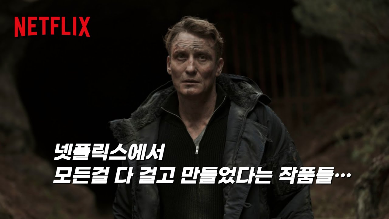 Netflix 넷플릭스 오리지널 드라마 추천 TOP5