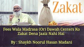 Fees wala madrasa (or) dawah centers ko zakat dena jaaiz nahi hai || shaykh noorul hasan madani