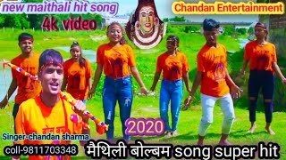 Bolbam गीत मैथिली 2019Chalait Chalait श्रवण शिव चंदन देवघर Babadham वासुकिनाथ संदीप