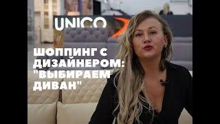 Как выбрать диван: советы дизайнера Екатерины Степановой(, 2016-09-12T08:45:01.000Z)