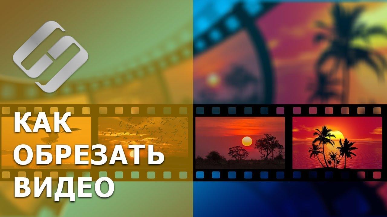 Как бесплатно обрезать  видео  на Windows компьютере  или онлайн без потери качества в 2021