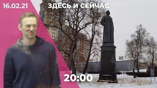 Главное о деле Навального о клевете. Кто стоит за делом Дмитриева. Вернут ли Дзержинского на Лубянку