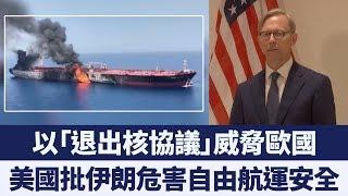 以「退出核協議」威脅歐洲國家購買石油  美國批伊朗危害自由航行安全|新唐人亞太電視|20190629
