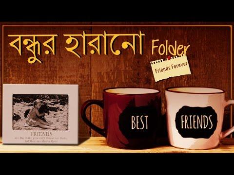 Bondhu R Harano Folder | Lagnajita| Rupam Islam | Anindya Chatterjee | Modern Bengali Songs