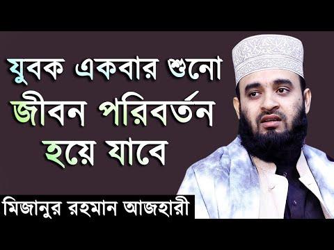 mizanur-rahman-azhari-new-bangla-waz-2020-|-মাওলানা-মিজানুর-রহমান-আজহারী-নতুন-ওয়াজ-একবার-শুনুন