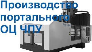 ФП160-2.5МФ4 Производство фрезерного портального станка ЧПУ - ТвСЗ