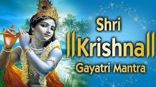 Gambar cover Shri Krishna Gayatri Mantra (श्री कृष्ण गायत्री मंत्र) | Om Devaki Nandanaya |
