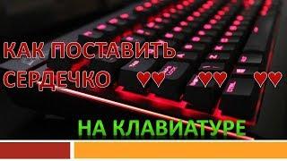 Как поставить ♥♥сердечко♥♥ на клавиатуре компьютера! Поставить сердечко на компьютере