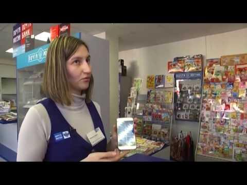 Почта России принимает платежи онлайн