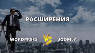 6. Wordpress или Joomla: что функциональнее?