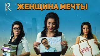 Женщина мечты | Орзудаги аёл (узбекфильм на русском языке)