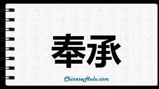 How to Write blandishment in Chinese thumbnail