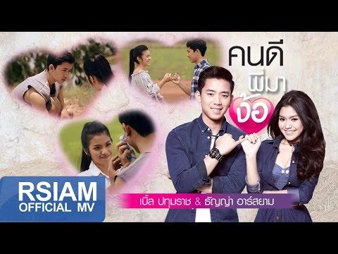 [Official MV] คนดีพี่มาง้อ : เบิ้ล ปทุมราช อาร์ สยาม,ธัญญ่า อาร์ สยาม
