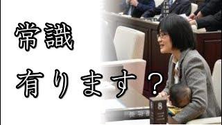 熊本市議、緒方夕佳議員 赤ちゃん連れ議会に 非常識極まりない 緒方夕佳 検索動画 22