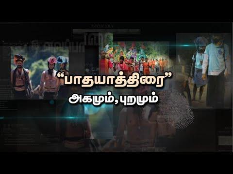 """""""பாதயாத்திரை"""" அகமும் , புறமும்   உளவுப்பார்வை   News7 Tamil"""