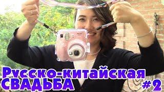 Русско-китайская свадьба! часть 2