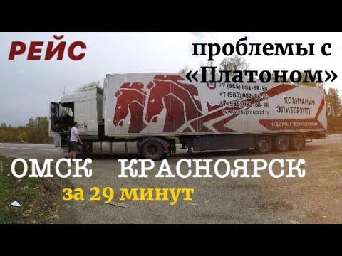 Волгоград -Чита.7 серия. Проблемы с «платоном».Проверим дорогу Томск-Мариинск