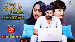 Thotti Gang   Ep 6 Online Classes   Comedy Web Series   Exclusive - ETV Win & ETV YT  19th Oct 2021