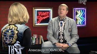 Александр НОВИКОВ в программе ЗВЕЗДНЫЙ ПАСЬЯНС с Катериной ГОЛИЦЫНОЙ...
