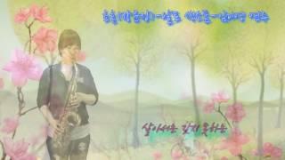 색소폰 연주(saxophone)-초혼(중급)-장윤정-김미영의색소폰연주곡집(08번곡-알토-삼호etm출판)