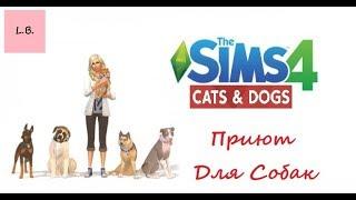 The Sims 4/Приют для собак #1 + История питомцев