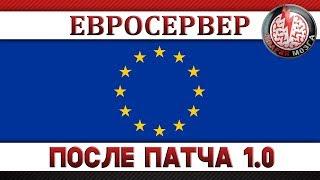 ЕВРОСЕРВЕР ПОСЛЕ ПАТЧА 1.0