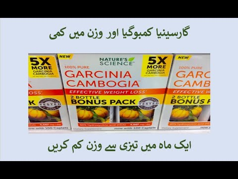 Herbal Extracts Weight Loss Extracts Hindi Urdu Lose Weight