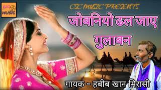 जोबनियो ढल जाय गुलाबन    Superhit Rajasthani Lokgeet 2019    हबीब खान मिरासी
