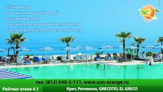 Отель Grecotel El Greco на острове Крит. Отзывы фото.(Подробнее: http://sun-orange.ru, Мы Вконакте: http://vkontakte.ru/club18356365. --------------------------------- El Greco расположен вдоль береговой..., 2012-10-25T21:54:58.000Z)