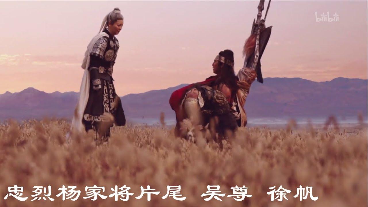 Download Saving General Yang Ending Scene with Eng Subtitle (HD)starring 吴尊 Chun Wu 忠烈杨家将 片尾 杨七郎回家 徐帆