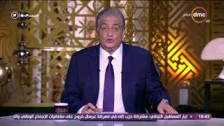 برنامج مساء dmc مع أسامة كمال - حلقة الجمعة 21-7-2017 - رئيس مصلحة الجمارك
