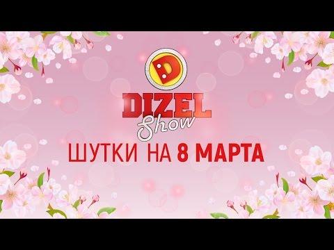 Лучшие приколы про женщин - смешные шутки на 8 марта от Дизель шоу - Ржачные видео приколы