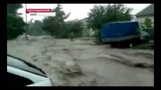 крымск 2012 наводнение видео