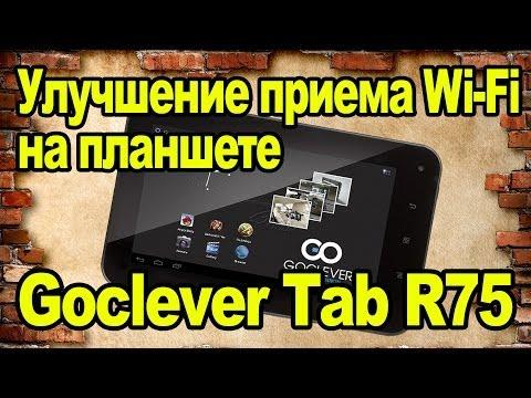 Улучшение приема Wi Fi на планшете
