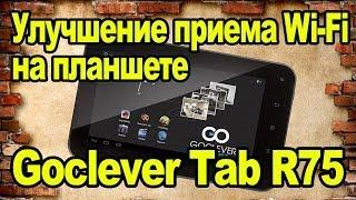 Улучшение приема Wi Fi на планшете(, 2013-12-15T18:23:53.000Z)