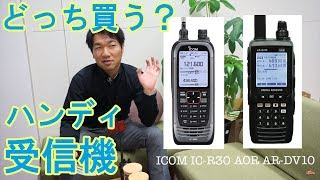 ハイスペックハンディ受信機揃い踏み どっちを買うか迷う ICOM IC-R30 AOR AR-DV10 おもしろ無線受信ガイド