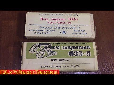 Очки защитные из СССР ОЗЗ-5.Советские защитные очки ОЗЗ-5,производство завод Суксунский .
